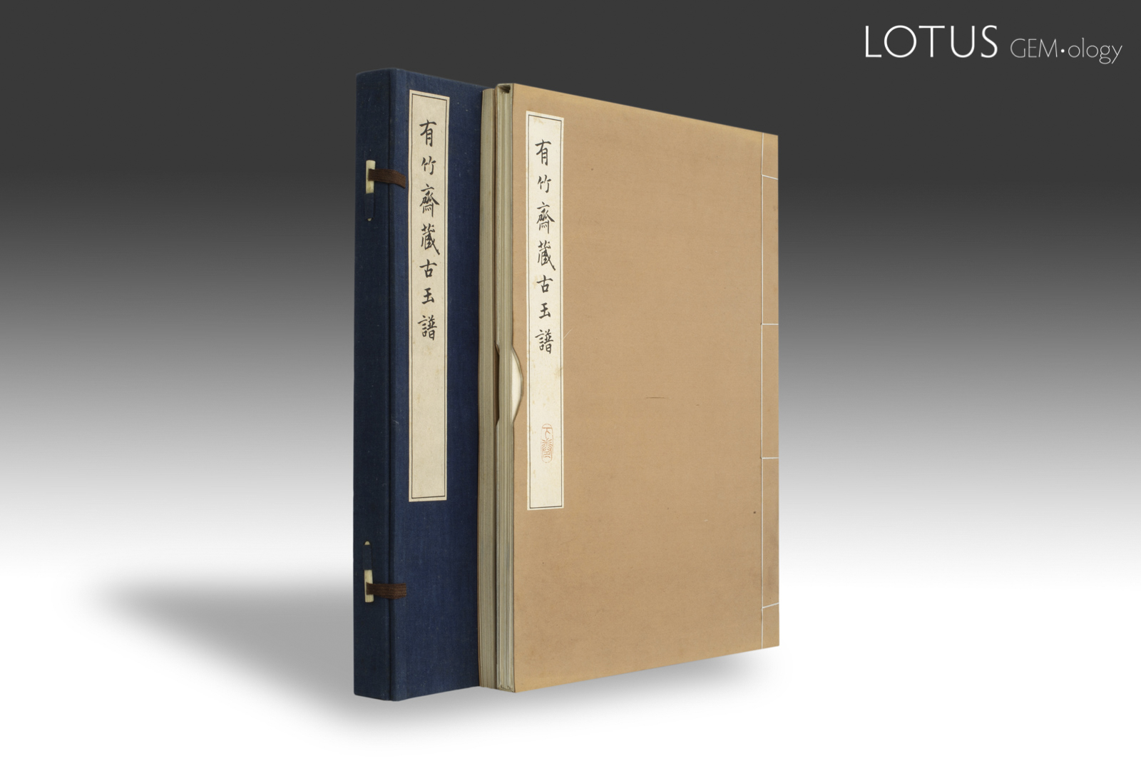 Kosaku Hamada's 1936 有竹斎蔵古玉譜 [Yuchikusaizo-Kogyokufu, or The Early Chinese Jades in the Collection of the Late Riichi Uyeno]. The two volumes were housed in a traditional Japanese case, making this particularly collectable.