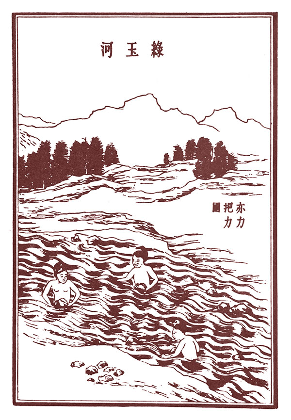 Figure 1. Jade pickers in the Karakash river near Hetian (a.k.a. Khotan) in western China's Xinjiang Province. Jade is said to be masculine and thus would be attracted to females. Autumn moonlit nights were thought to be the best time to find jade, as it was believed that the jade would reflect the moonlight. From the T'ien Kung K'ai Wu by Sung Ying-hsing, a 1637 AD Chinese encyclopedia.